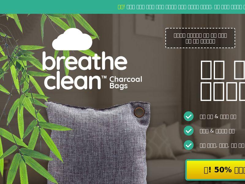 Breathe Clean Charcoal Bags LP01 (KOREAN)