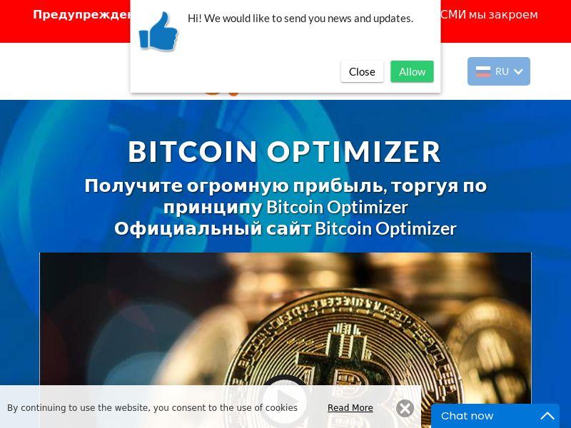 Bitcoin Optimizer Russian 3914