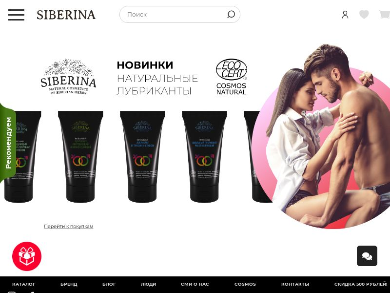 Siberina - RU (RU), [CPS], Health and Beauty, Cosmetics, House and Garden, Household items, Sell, coronavirus, corona, virus, keto, diet, weight, fitness, face mask, shop, gift
