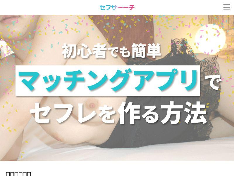 Sefu Search ADs - JP - Non-Incent (CPL) (Sensitive)