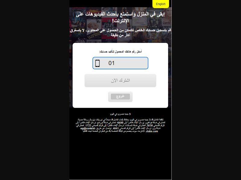 4682 | EG | Pin submit | Vodafone | Mainstream | Video