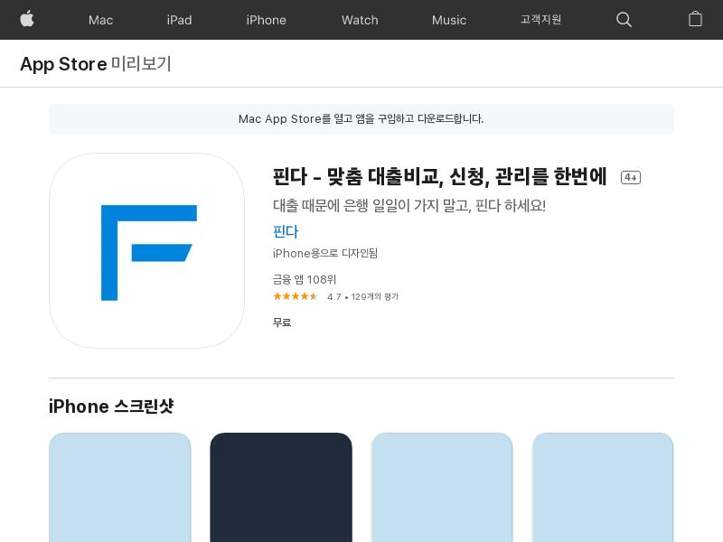 KR Finda (핀다) - iOS(nCPI) (IDFA Mandatory)