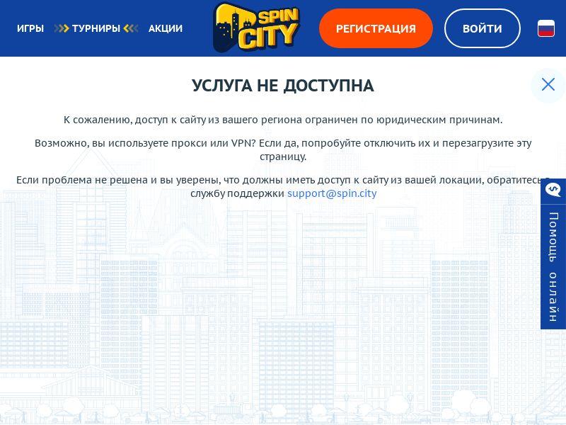 Spin City CPA KZ [SEO]