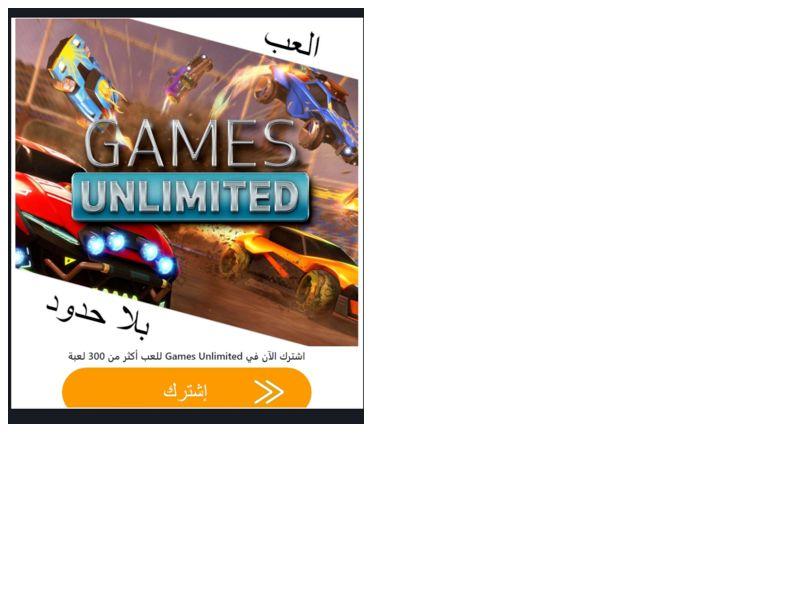Games Unlimited Zain