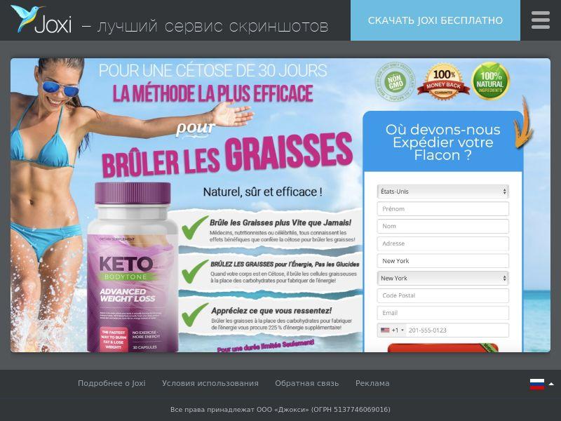 [MOB/WEB] Keto Complete / FR