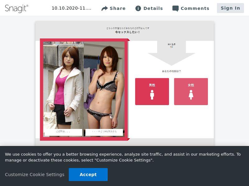IchaiChat [WEB] (DOI) | JP
