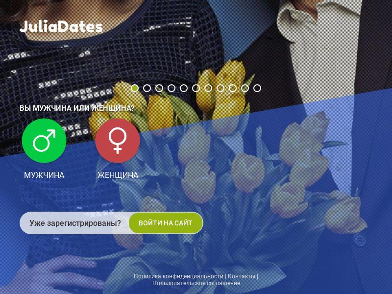 JuliaDates | CPL | RU, UA, KZ, BY