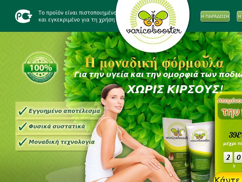 Varicobooster GR — varicose vein cream