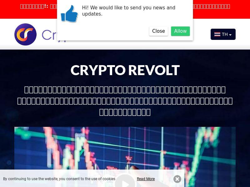 Crypto Revolt Thai 2146