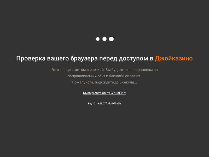 JoyCasino reg page - Organic Search - RU