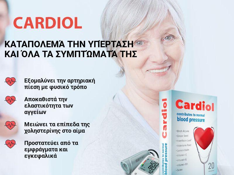 Cardiol GR - pressure stabilizing product