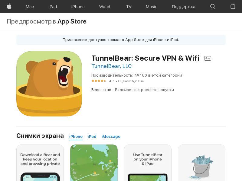 TunnelBear: Secure VPN & WiFi - iOS (SE) (Trial)