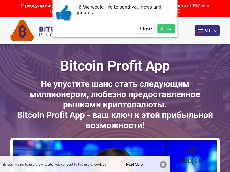 Bitcoin Profit Pro Russian 2290