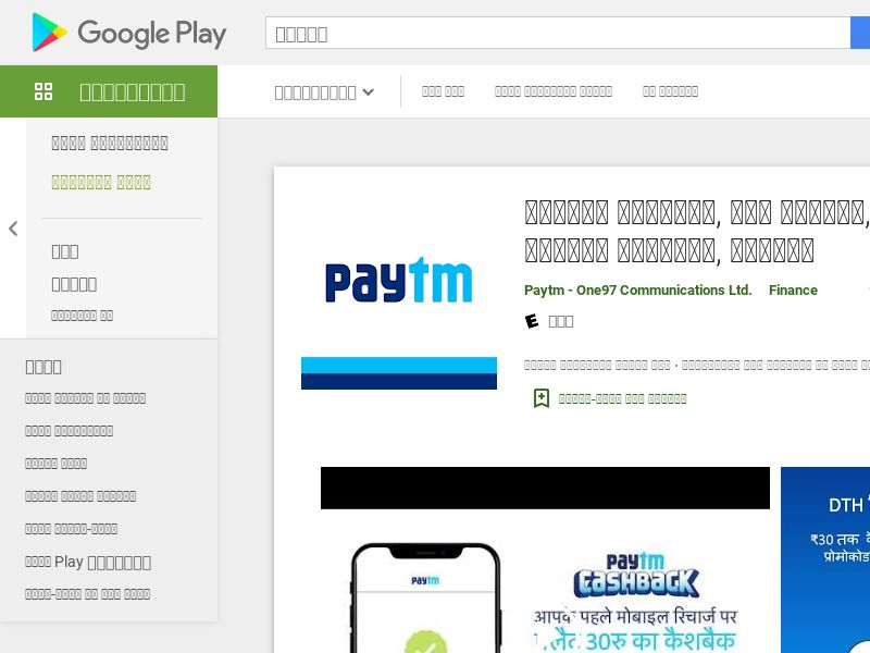 Paytm Android IN CPA GAID