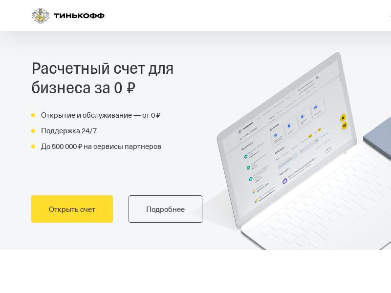 Tinkoff Bank - RU (RU), [CPA]