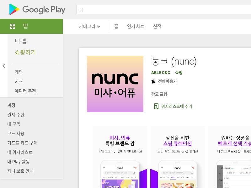 눙크(nunc)_Android KR (hard kpi: RR>35%)
