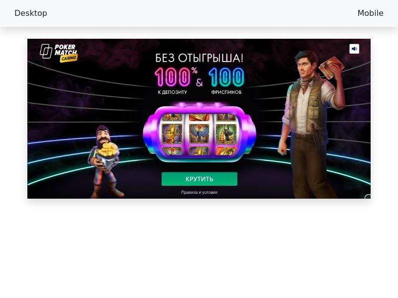 Pokermatch Casino - CPA - UA