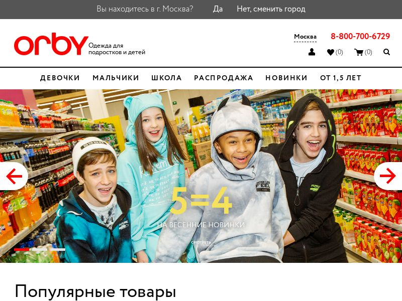 Orby - RU (RU), [CPS], Fashion, Clothes, Shoes, Accessories and additions, Accessories, Sell, shop, gift