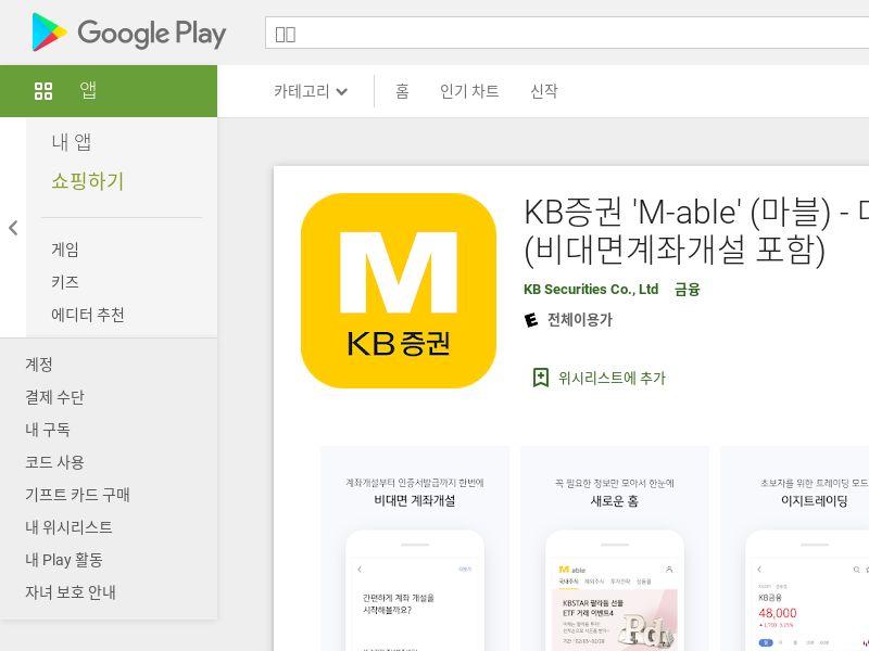 KR - M-able (KB증권마블) - Android (CPR) (GAID Mandatory)