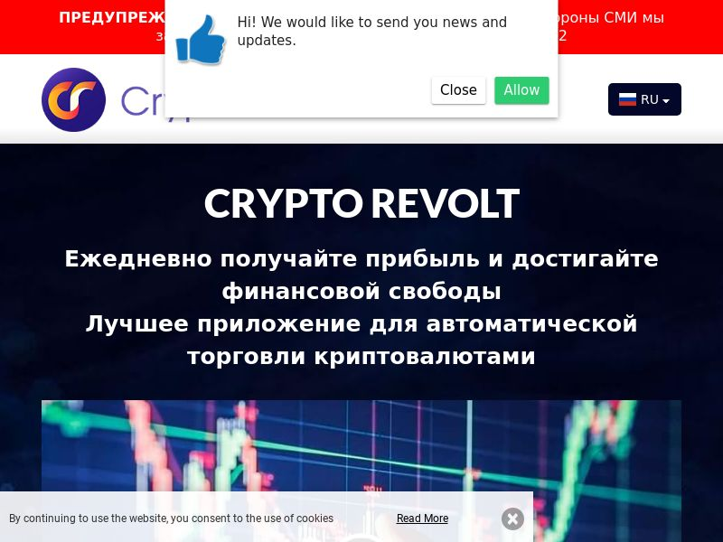 Crypto Revolt Russian 2144