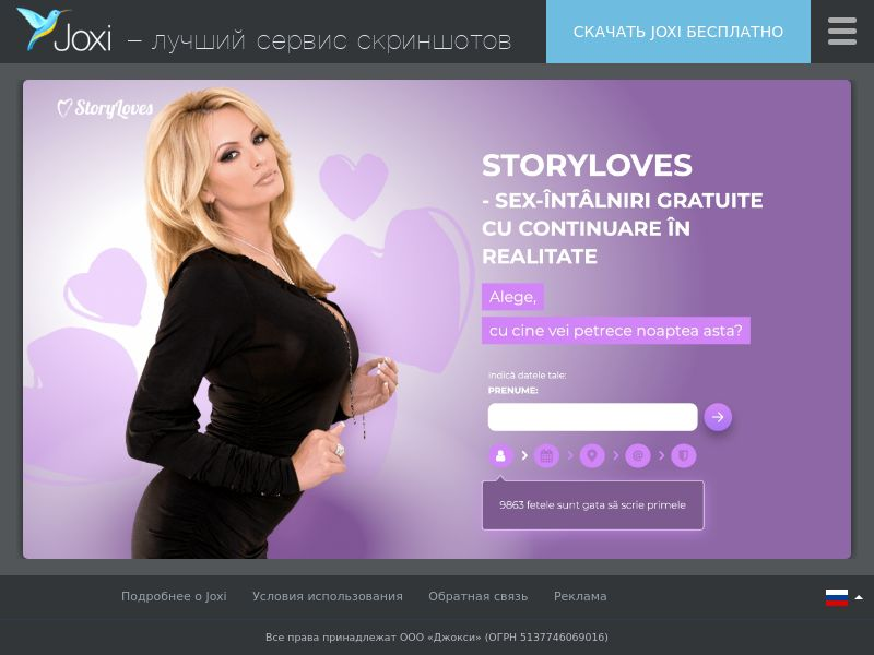 WEB/MOB Storyloves SOI / RO