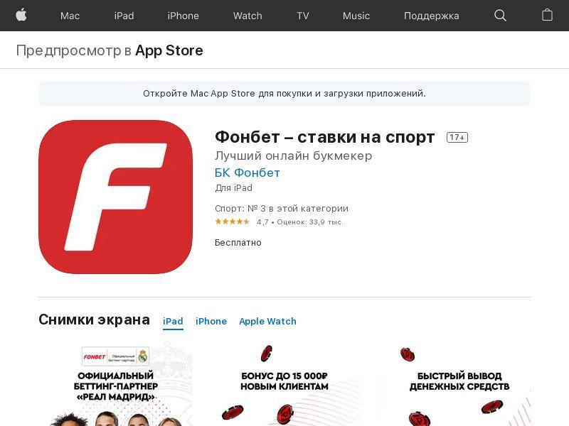 Фонбет – ставки на спорт [iOS] RU CPA [USD PO] one action