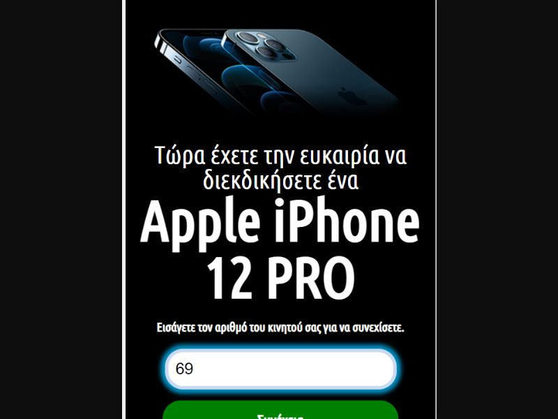 4755 | GR | Pin submit | Wifi Greece | Mainstream | Sweepstakes