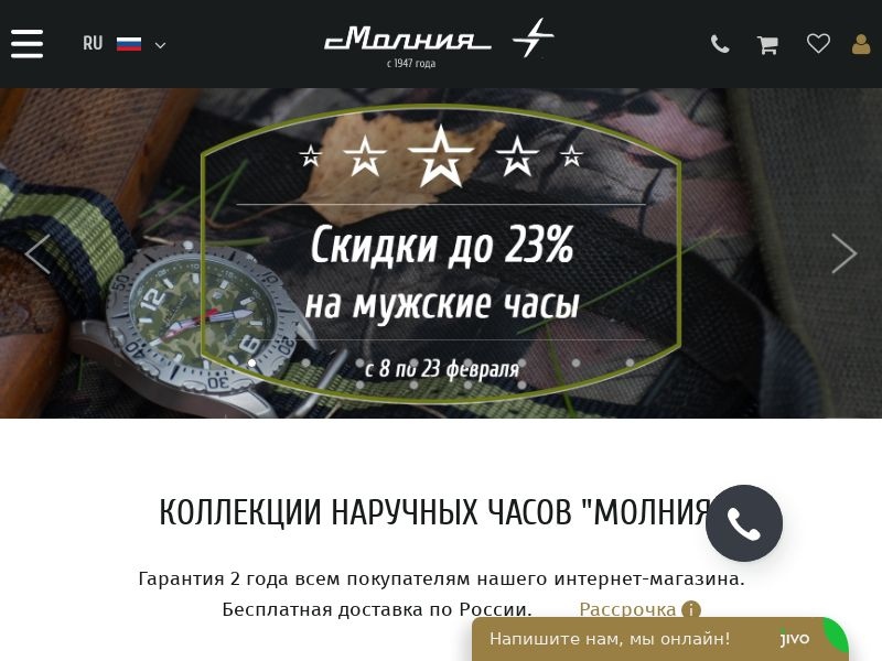 Molniya (Часы Молния) (MultiGeo), [CPS], Accessories and additions, Accessories, Jewelry, Sell, shop, gift