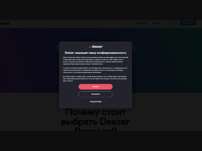 Deezer Desktop [BR] - CC Submit