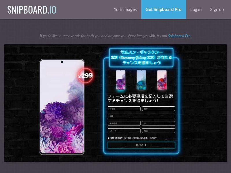 37165 - JP - BigEntry - Samsung Galaxy S20 v3 - CC submit GASMOBI EXCLUSIVE