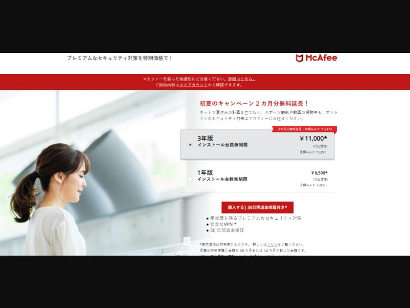 McAfee Total Protection (IT) (CPS) (Personal Approval)