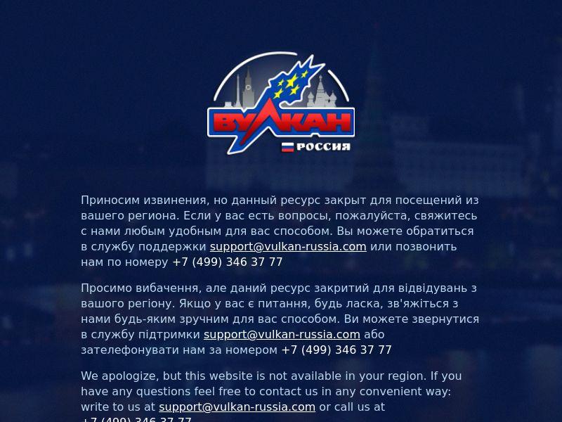 VulkanRussia CPA FD baseline RU