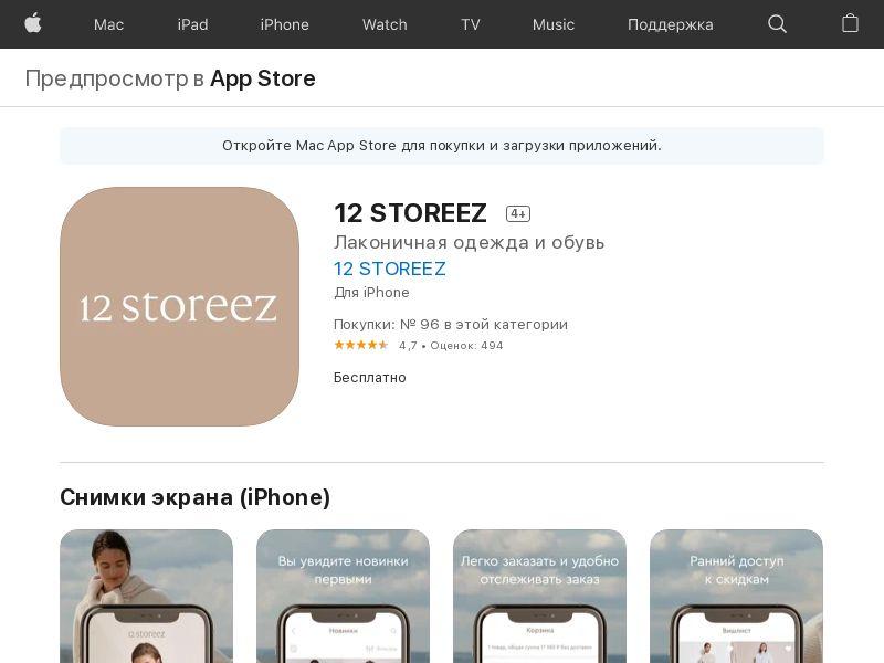 12 STOREEZ - IOS - RU (CPI) redirects only with IDFA