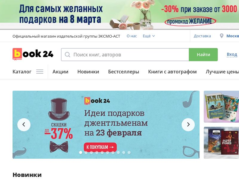book24 - RU (RU), [CPS], Sport & Hobby, Books, Ebooks, Sell, shop