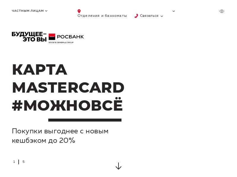 RosBank: Debit card #Everything is possible