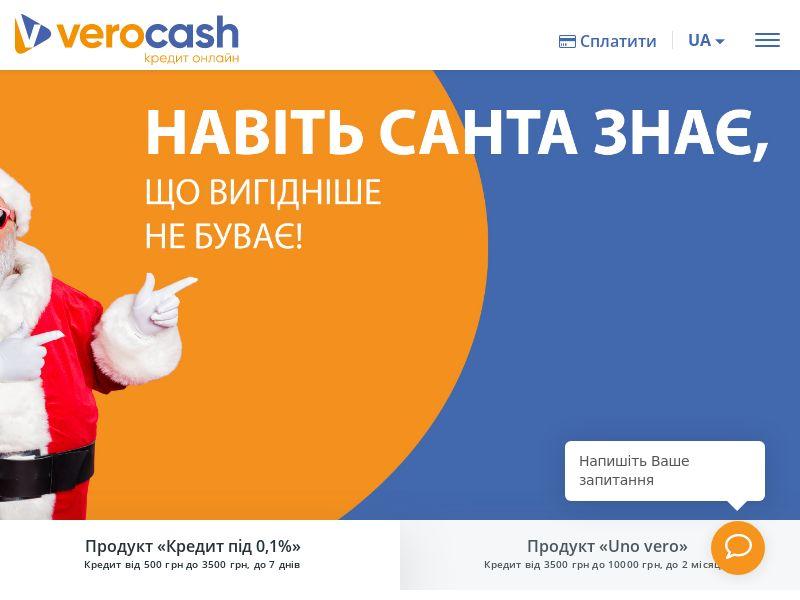 verocash (verocash.com.ua)