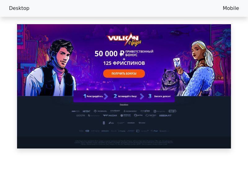 Vulcan Vegas CPA - [RU, KZ] - Схемы