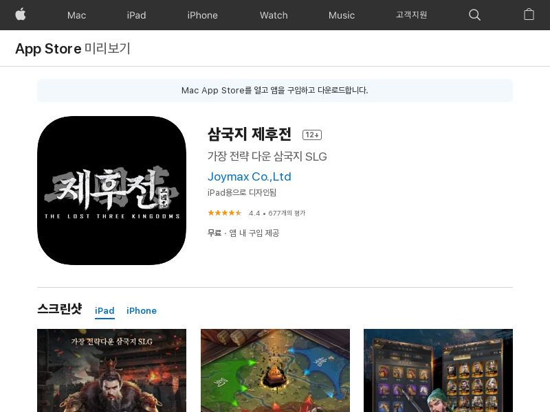 Three Kingdoms iOS KR