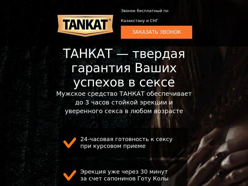 Tankat - COD - [KZ]