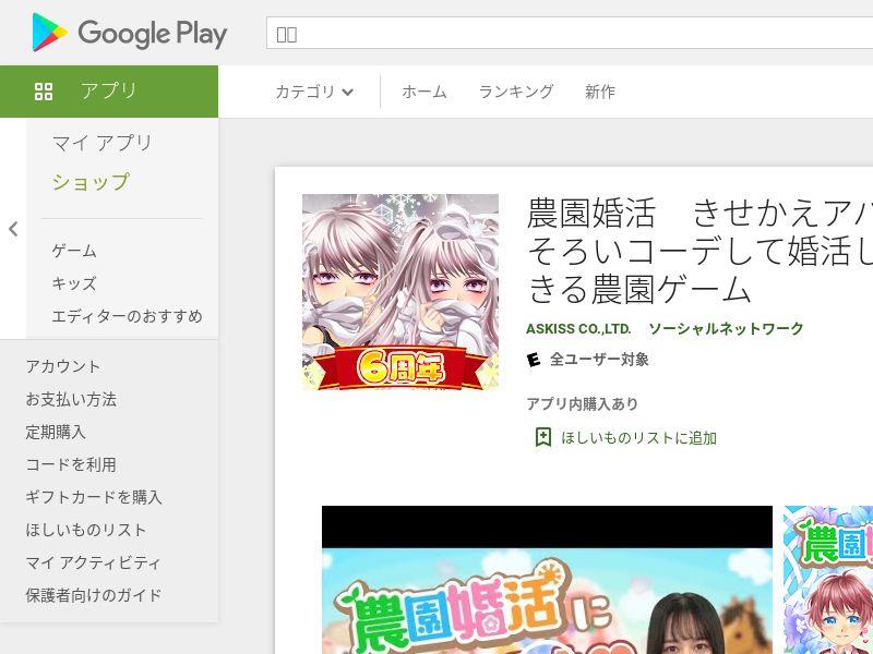 Nouen Konkatsu_Android_JP (GAID) (CPE=level achive)