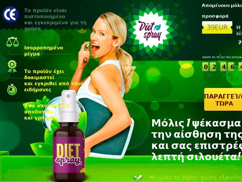 Diet Spray GR - weight loss treatment