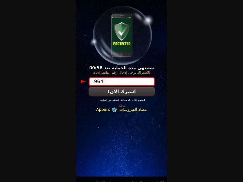 3646 | IQ | Premium SMS | Wifi Iraq | Mainstream | Download,Games