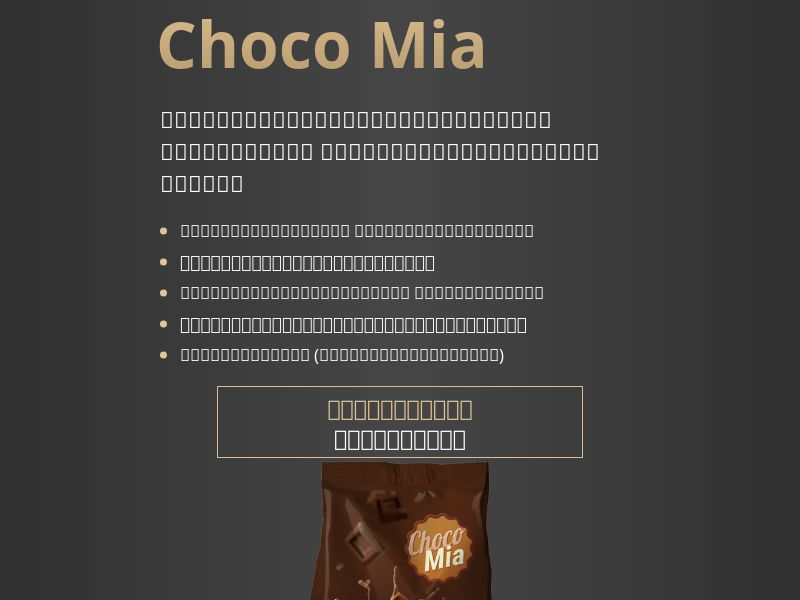 Chocomia KH