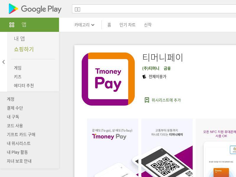 Tmoney Android Nonincent GAID KR
