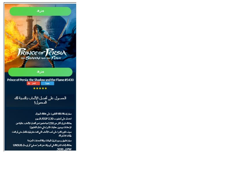 PW Prince of Persia Wataniya