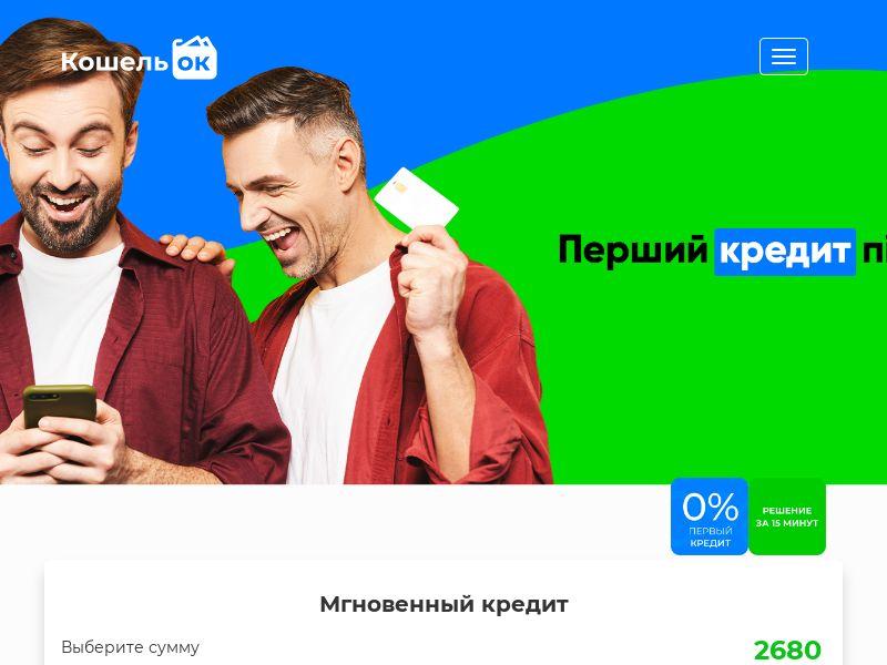 koshelok (koshelok.net)