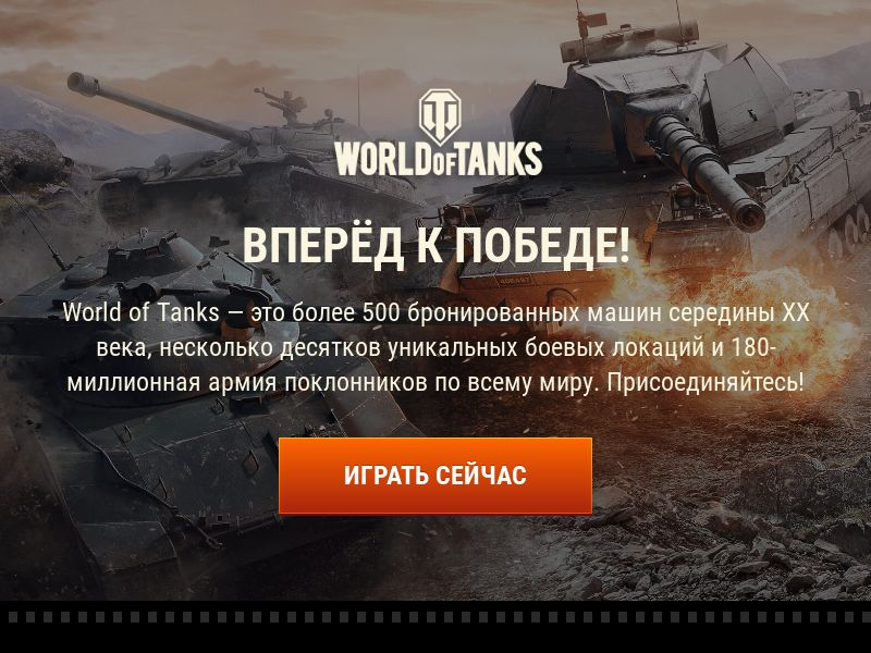 WORLD OF TANKS DOI - Games - 12 Countries - CPP