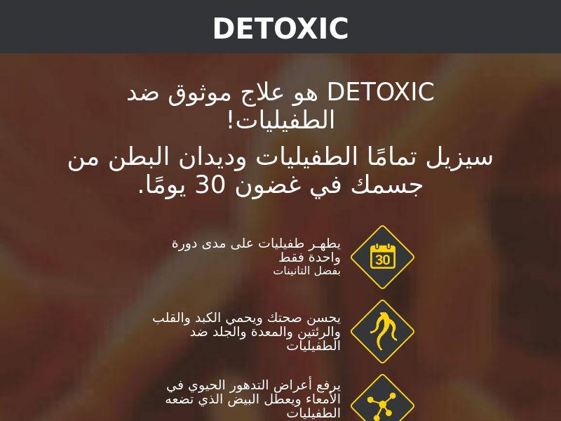 Detoxic - AE