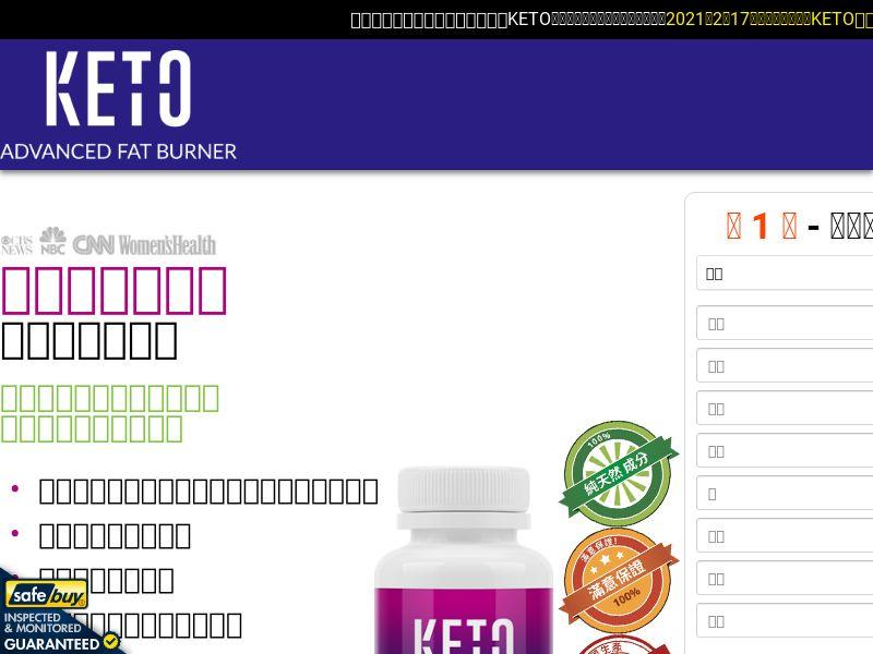 Keto Advanced Fat Burner LP04 (Trad. Chinese)