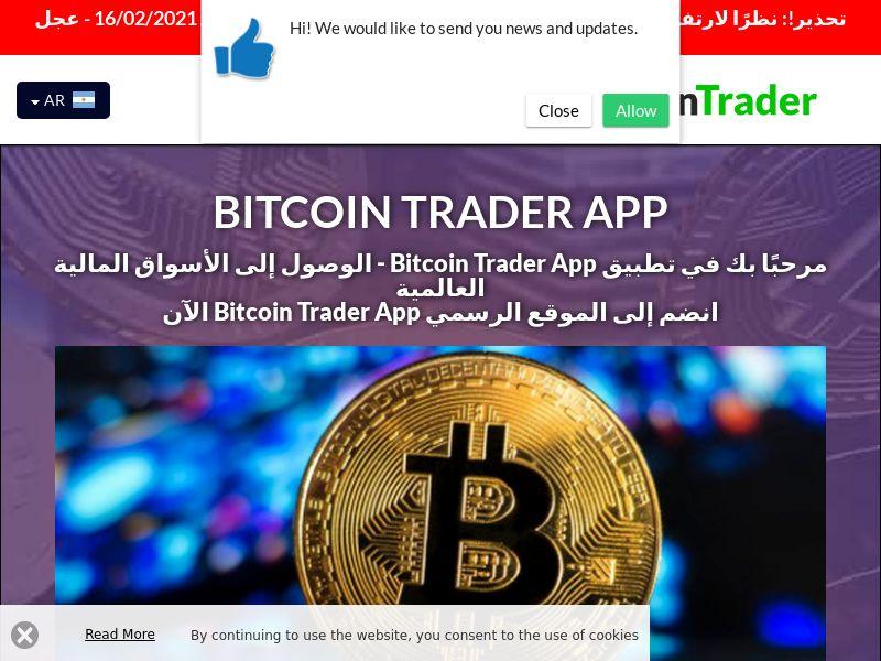 The Bitcoin Trader Arabic 2405